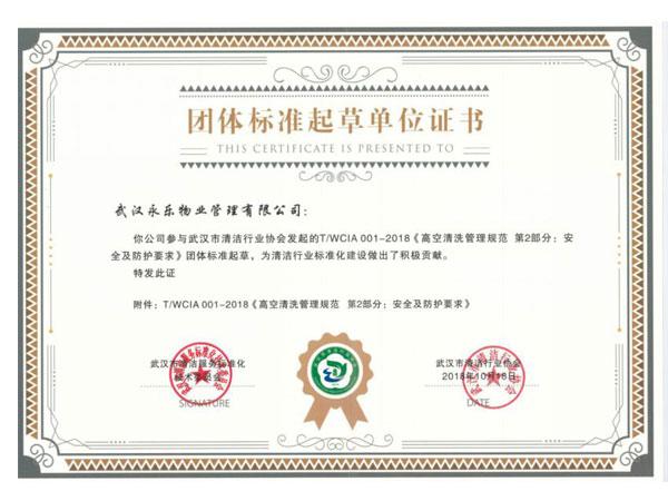 团体标准起草单位证书
