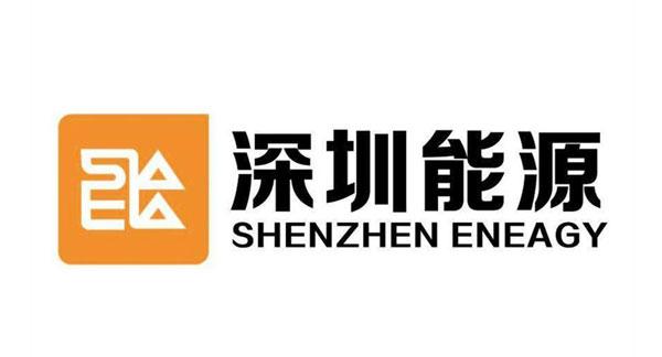 深圳能源集团